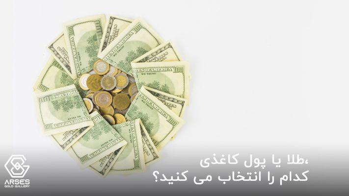 خرید طلا یا پول کاغذی،کدام را انتخاب می کنید؟