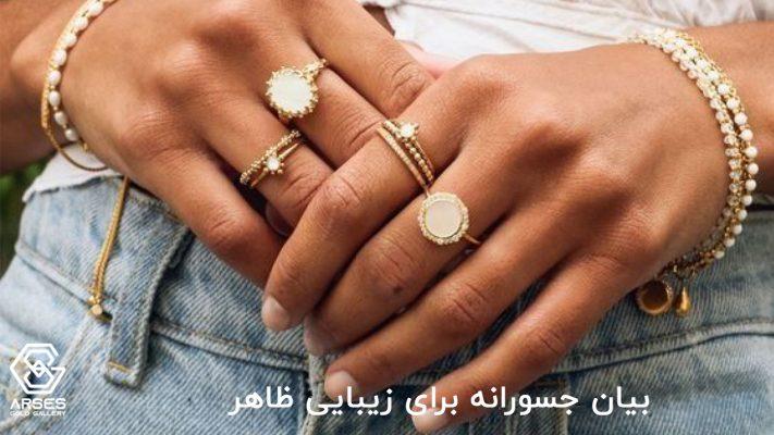 طلا و جواهرات جسورانه و زیبایی ظاهر
