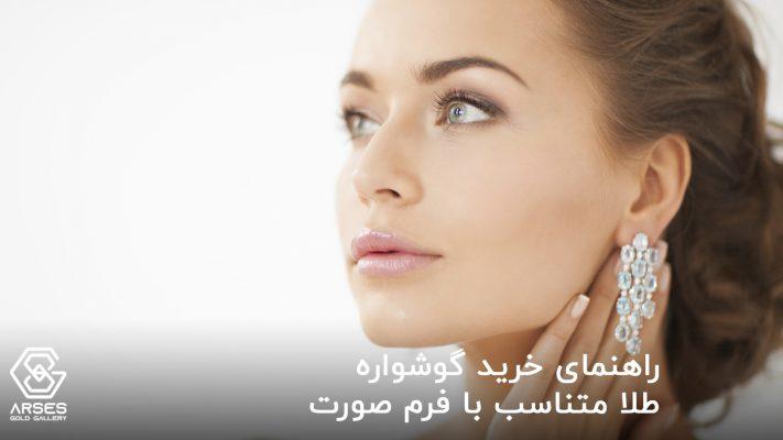 راهنمای خرید گوشواره طلا متناسب با فرم صورت