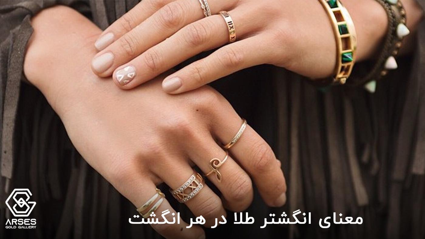 معنای انگشتر طلا در هر انگشت