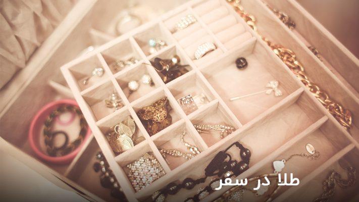 طلا و جواهرات در سفر