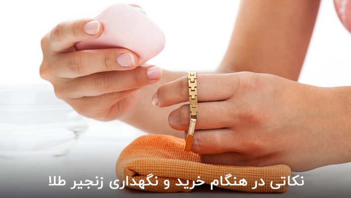 نکاتی در هنگام خرید و نگهداری زنجیر طلا