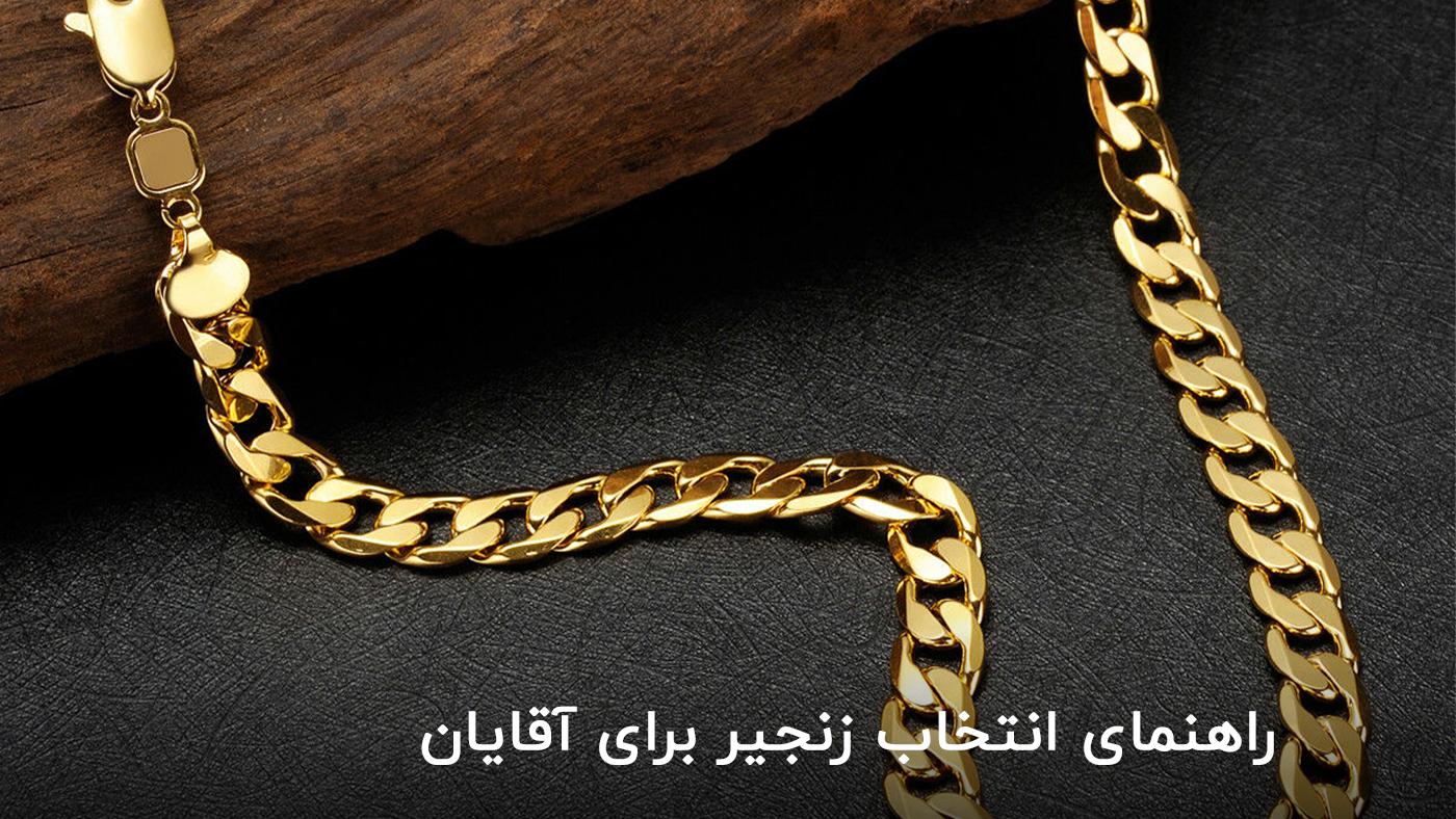 راهنمای انتخاب زنجیر طلا برای آقایان