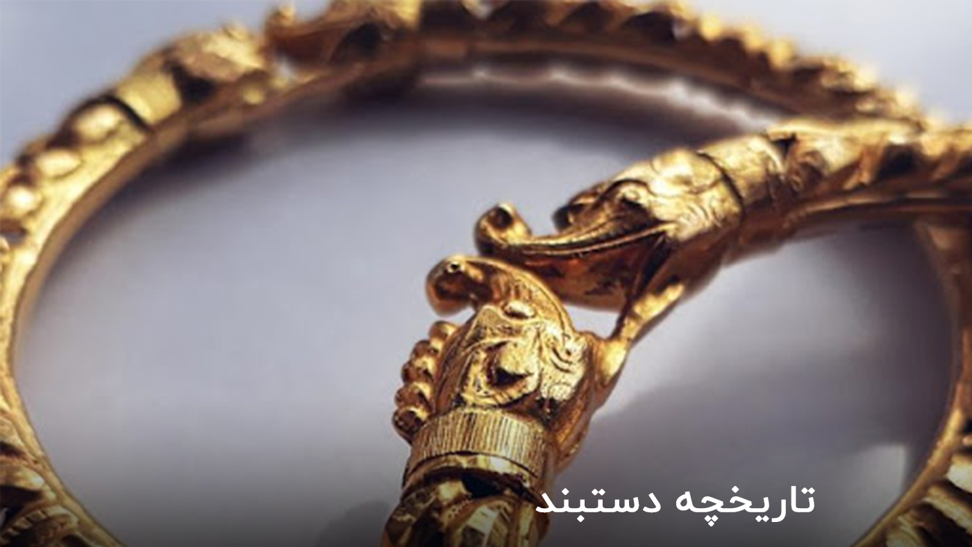 تاریخچه دستبند