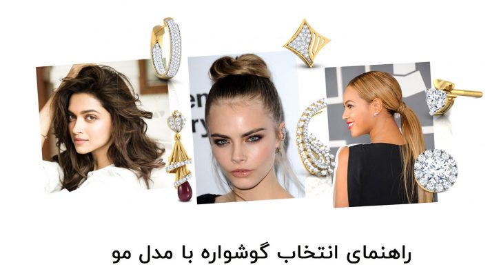 راهنمای انتخاب گوشواره متناسب با مدل مو