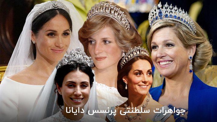 جواهرات سلطنتی پرنسس دایانا