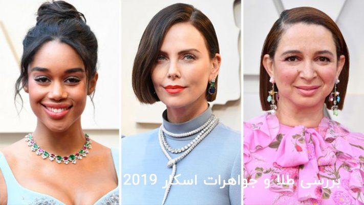 بررسی طلا و جواهرات اسکار 2019