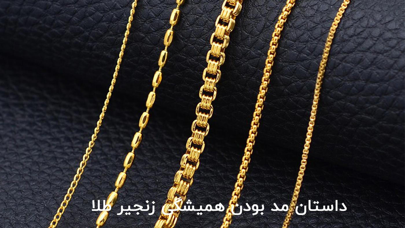 داستان مد بودن همیشگی زنجیر طلا