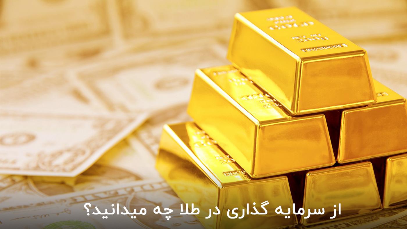 از سرمایه گذاری در طلا چه میدانید؟(1)