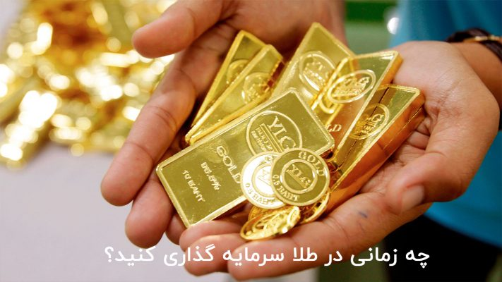 چه زمانی در طلا سرمایه گذاری کنید؟(2)